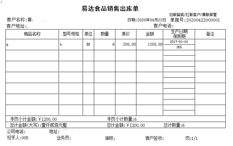通用食品行业销售单打印软件截图