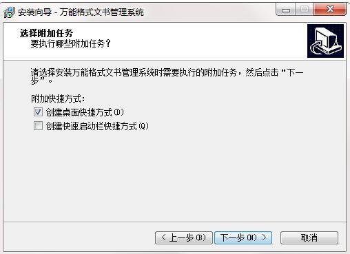 万能格式文书管理系统截图