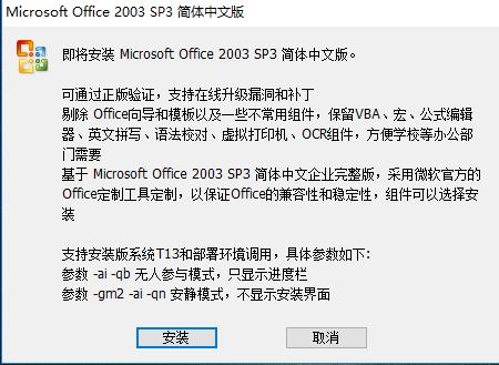 word 2003截图