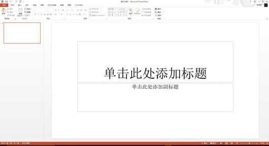 PowerPoint 2013截图