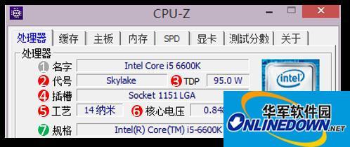 CPU-Z(64位)截图