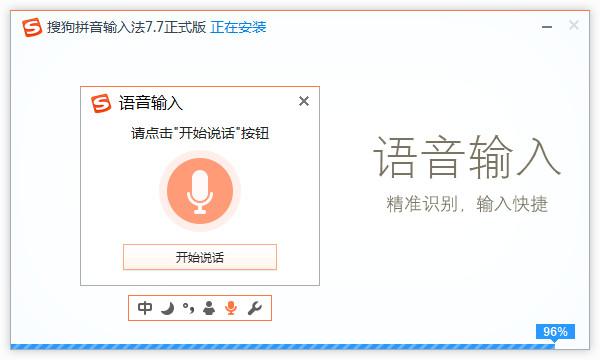 搜狗拼音输入法Win10专版截图