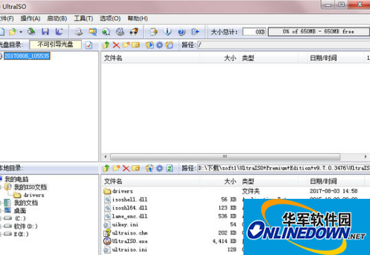 UltraISO软碟通已注册版截图