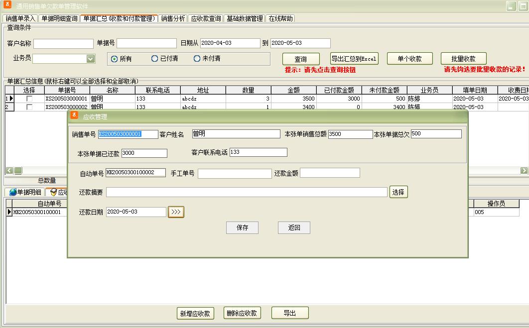 通用销售单欠款单管理软件截图