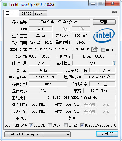 GPU-Z(GPU识别工具)截图