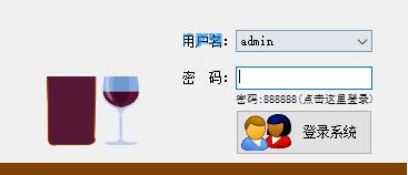 恒泰葡萄酒门面销售系统截图