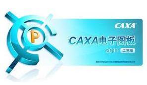 CAXA制造工程师
