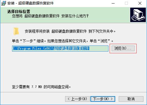 超级硬盘数据恢复软件