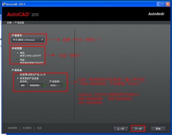 AutoCAD 2013截图