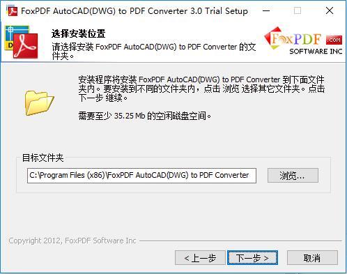 AutoCAD(DWG)转换PDF转换器