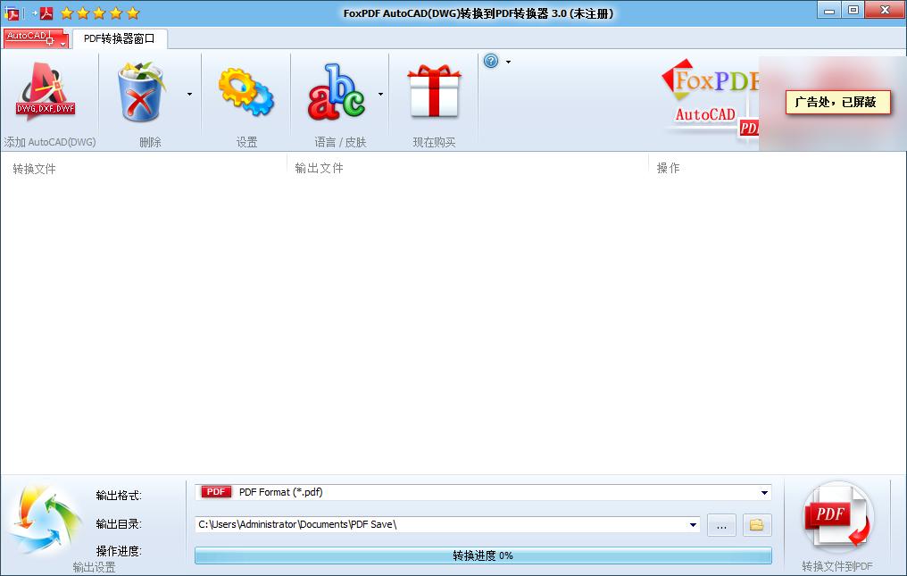 AutoCAD(DWG)转换PDF转换器截图