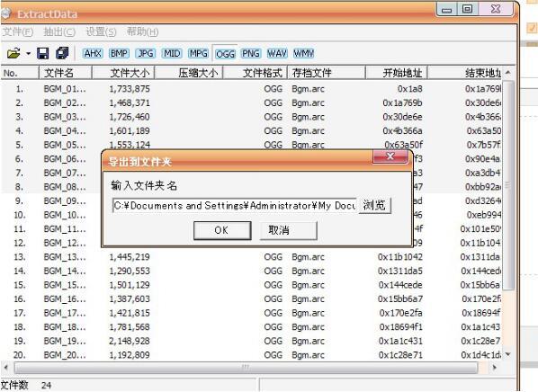 游戏资源提取工具ExtractData截图