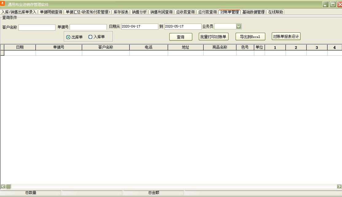 通用布业进销存管理软件截图