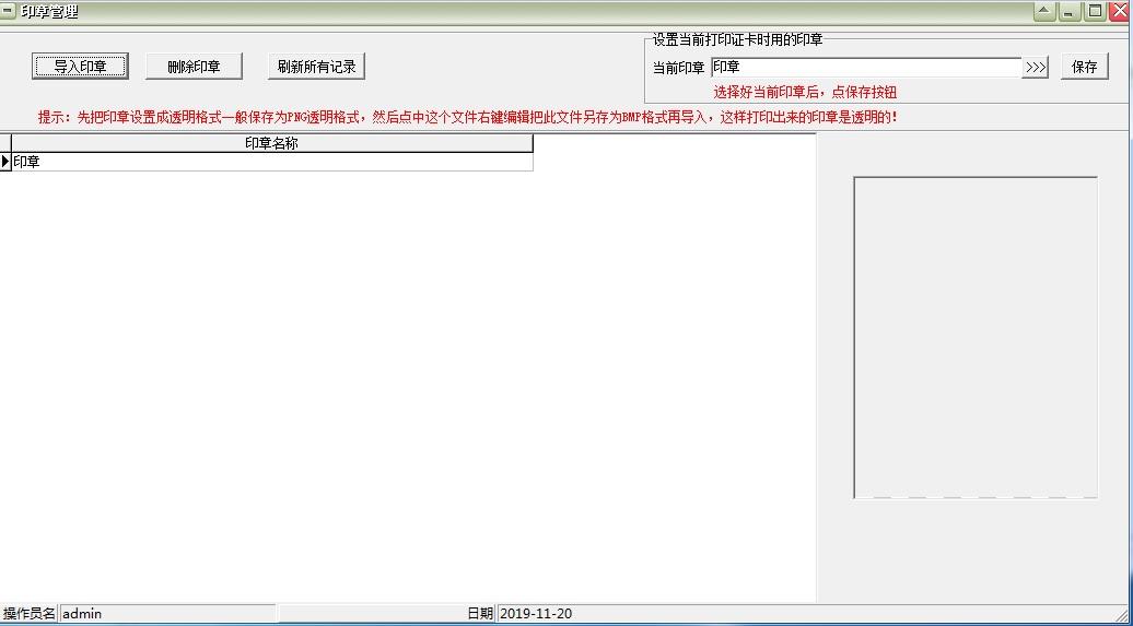 通用健康证打印管理软件截图