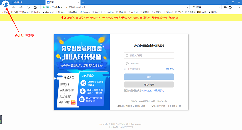 自由鲸跨境浏览器
