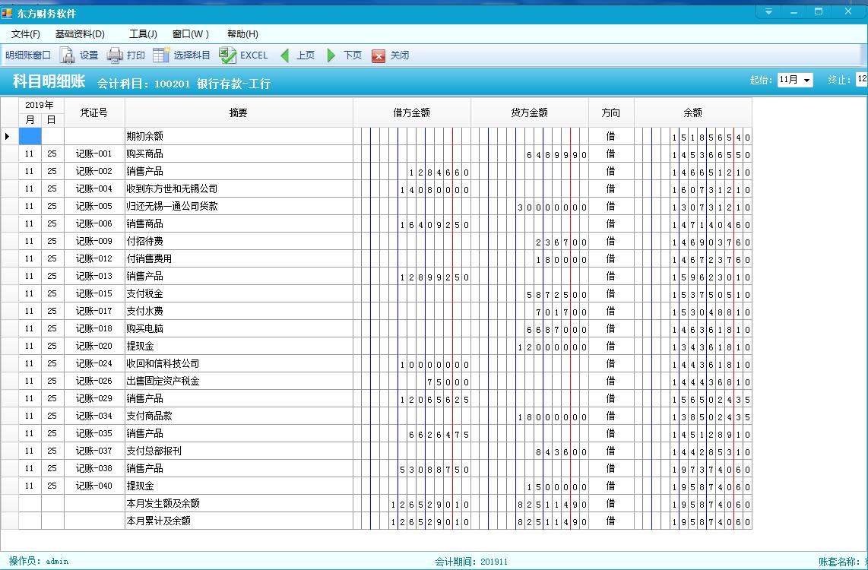 东方智慧财务软件截图