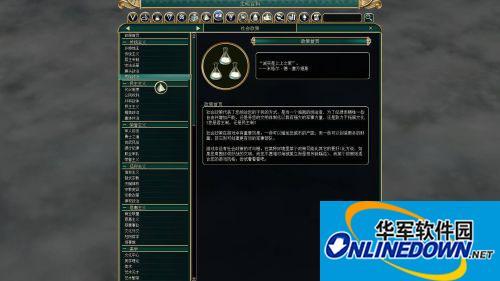 《文明5:美丽新世界》3DM简体中文完整补丁v2.0