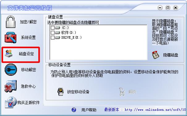文件夹加密高级版截图