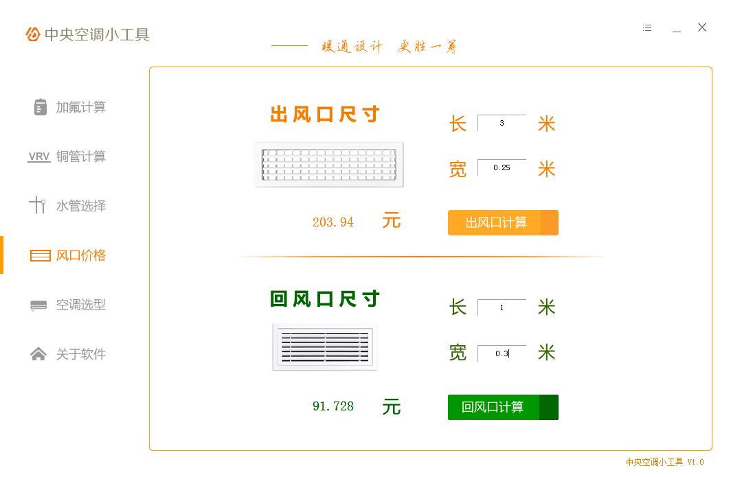 中央空调小工具截图