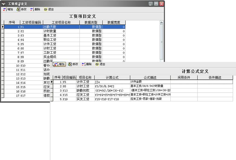 优码计件工资软件旗舰版截图