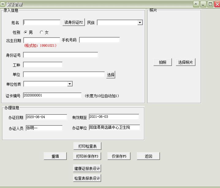通用健康证体检表打印软件
