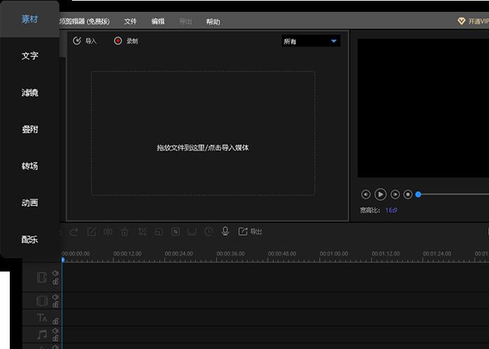 迅捷视频剪辑器