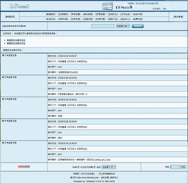 LFMessS 岭峰网行业专用留言系统截图