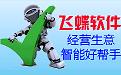 飞蝶连锁美容SPA店管理软件段首LOGO