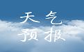1234天气预报段首LOGO