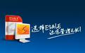 Esale服装软件段首LOGO