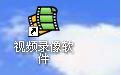 易达视频监控录像系统软件段首LOGO