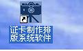 证卡制作排版系统软件段首LOGO