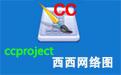 ccproject雙代號進度計劃編制軟件