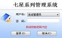 七星综合商务连锁快捷酒店管理系统段首LOGO