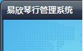易欣琴行销售管理系统段首LOGO