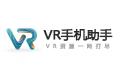 VR手机助手段首LOGO