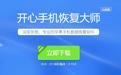 iCloud备份恢复大师段首LOGO