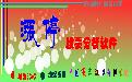 涨停炒股软件段首LOGO