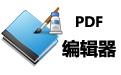 第一效果 PDF编辑器段首LOGO