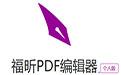 福昕PDF编辑器个人版段首LOGO