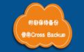 哲涛Cross backup备份软件段首LOGO