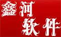 鑫河IP自动更换器段首LOGO