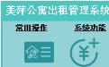 美萍公寓出租管理系统段首LOGO