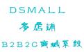 DSMALLTP框架B2B2C多用户开源商城系统段首LOGO