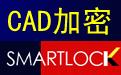 批量图纸文件加密系统SmartLock段首LOGO