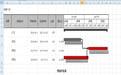 进度计划Excel插件段首LOGO