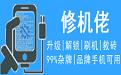 修机佬手机刷机救砖工具箱段首LOGO
