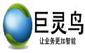巨靈鳥ERP企業管理軟件