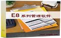 e8钢卷进销存管理软件段首LOGO
