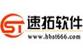 速拓鞋业管理系统软件段首LOGO